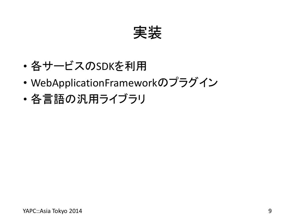 実装 • 各サービスのSDKを利用 • WebApplicationFrameworkのプラグ...