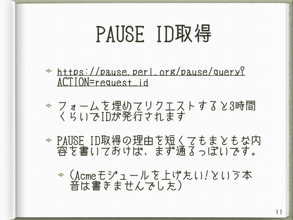 PAUSE ID取得 https://pause.perl.org/pause/query? ...