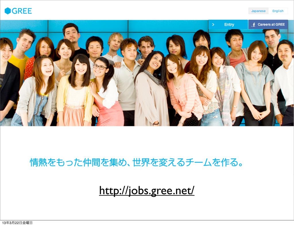 http://jobs.gree.net/ 133݄22༵ۚ