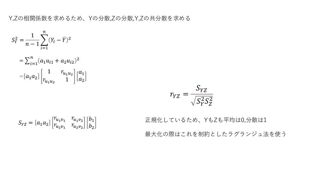 Y,Zの相関係数を求めるため、Yの分散,Zの分散,Y,Zの共分散を求める  2 = 1  − ...