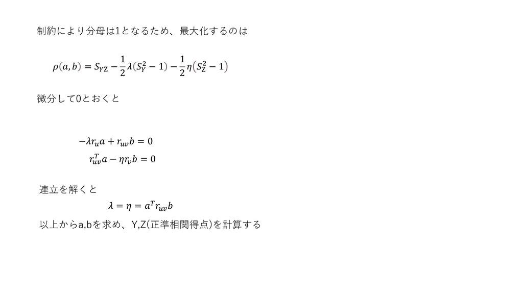 制約により分母は1となるため、最大化するのは  ,  = Z − 1 2   2 − 1 − ...