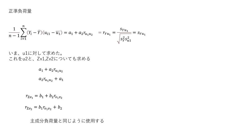 正準負荷量 1  − 1  =1   − ത  1 − 1 = 1 + 2 12 = 1 =...