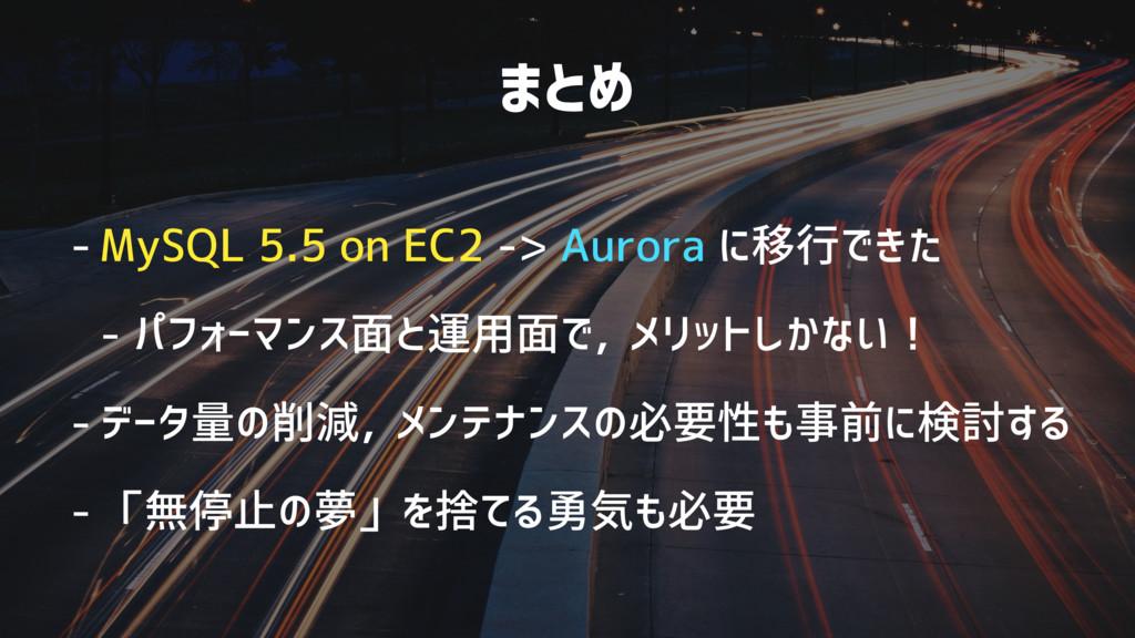 まとめ - MySQL 5.5 on EC2 -> Aurora に移行できた - パフォーマ...