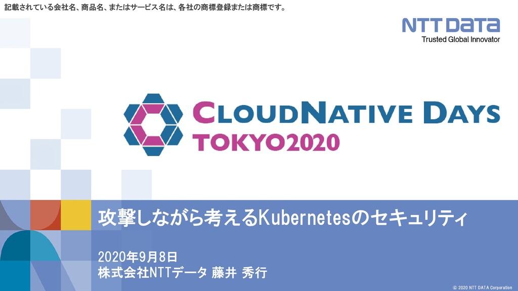 © 2020 NTT DATA Corporation 2020年9月8日 株式会社NTTデー...