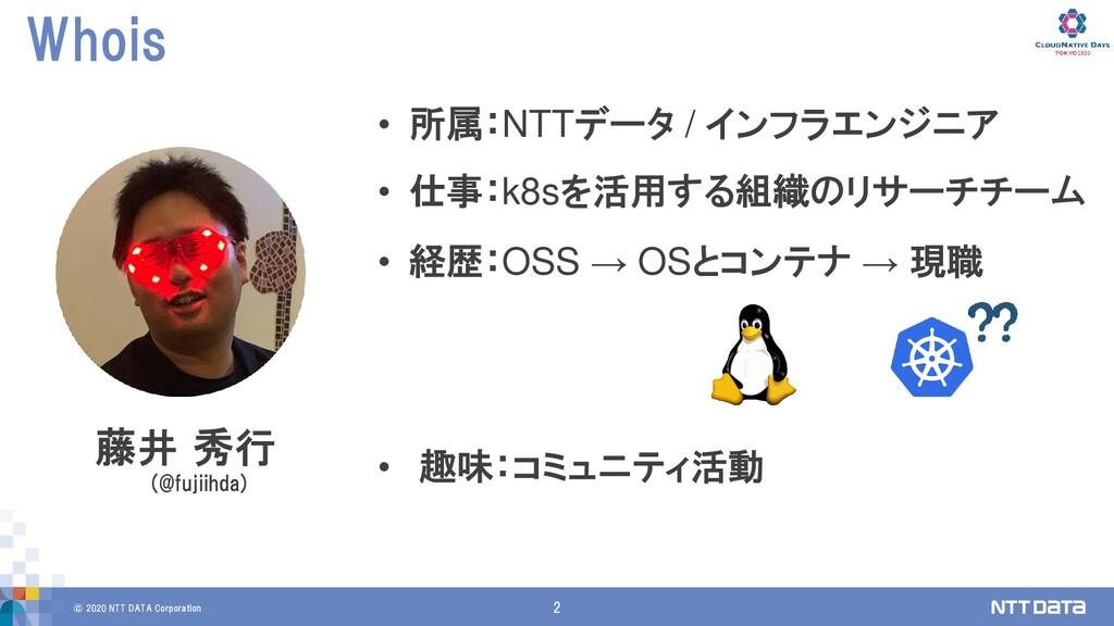 © 2020 NTT DATA Corporation 2 • 所属:NTTデータ / インフ...
