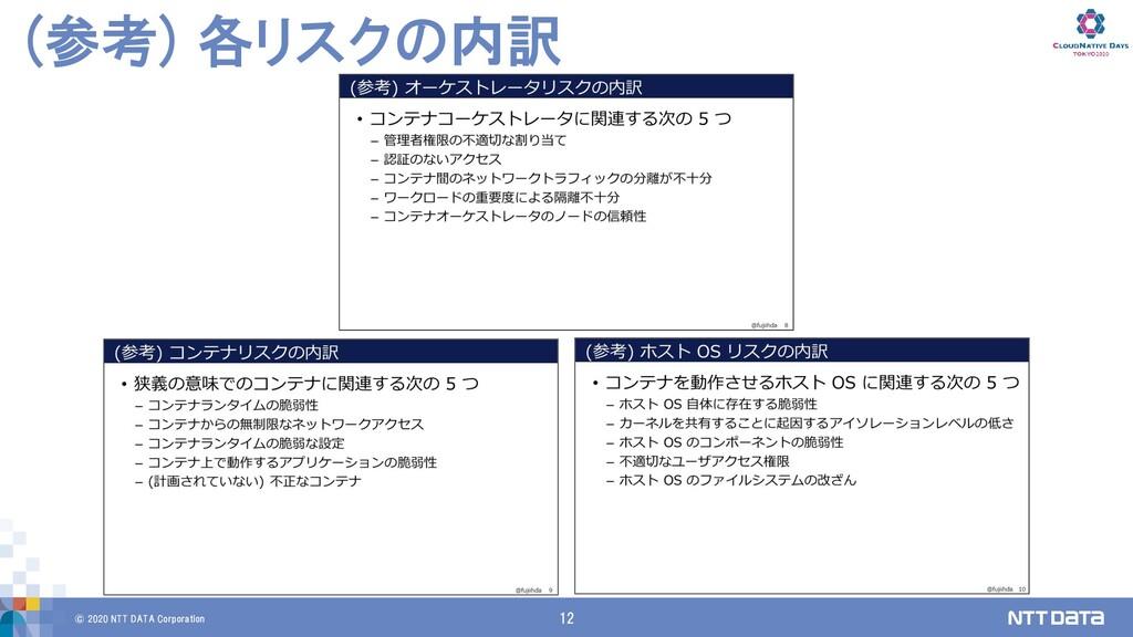© 2020 NTT DATA Corporation 12 (参考) 各リスクの内訳