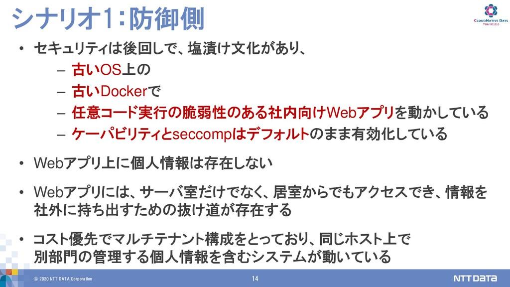 © 2020 NTT DATA Corporation 14 シナリオ1:防御側 • セキュリ...