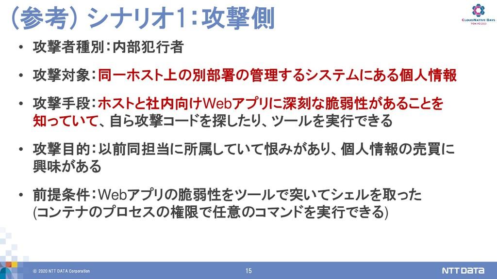 © 2020 NTT DATA Corporation 15 (参考) シナリオ1:攻撃側 •...