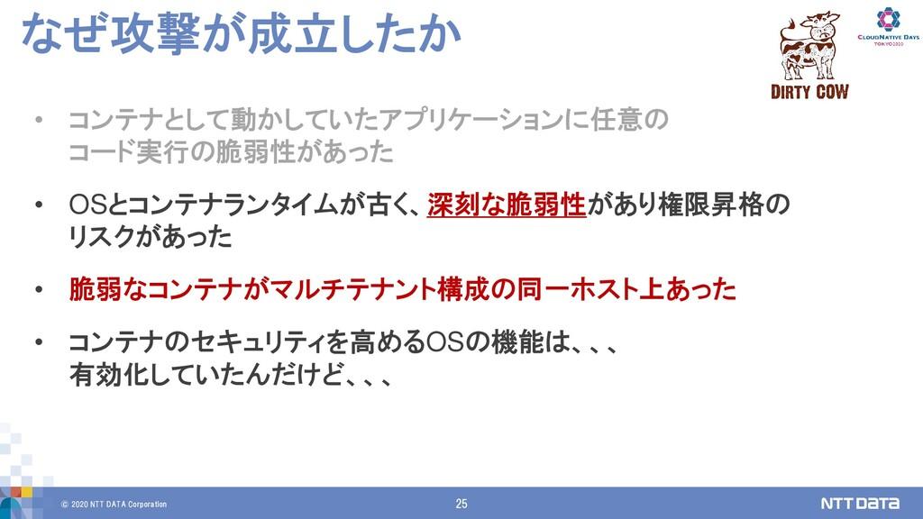 © 2020 NTT DATA Corporation 25 なぜ攻撃が成立したか • コンテ...