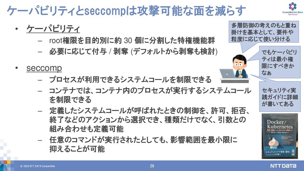© 2020 NTT DATA Corporation 29 ケーパビリティとseccompは...
