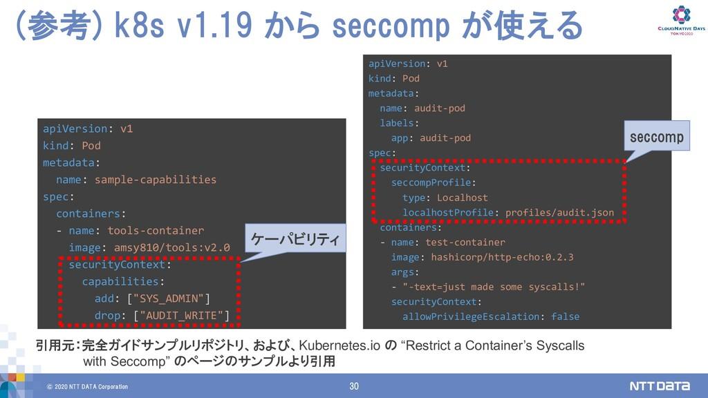 © 2020 NTT DATA Corporation 30 (参考) k8s v1.19 か...