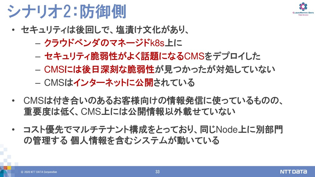 © 2020 NTT DATA Corporation 33 シナリオ2:防御側 • セキュリ...