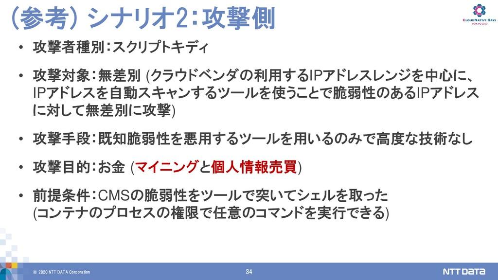 © 2020 NTT DATA Corporation 34 (参考) シナリオ2:攻撃側 •...