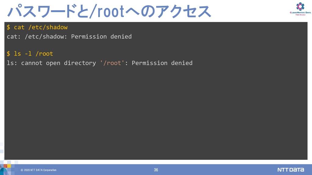 © 2020 NTT DATA Corporation 36 パスワードと/rootへのアクセ...