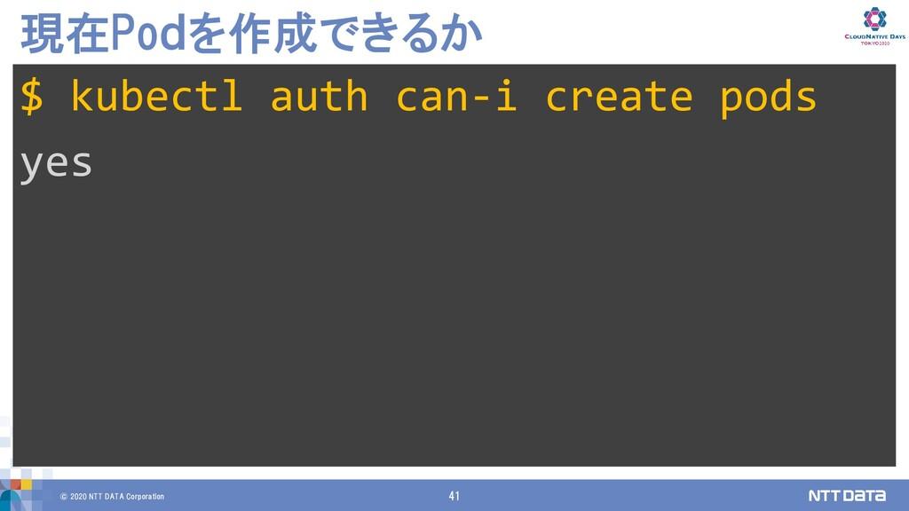 © 2020 NTT DATA Corporation 41 現在Podを作成できるか $ k...