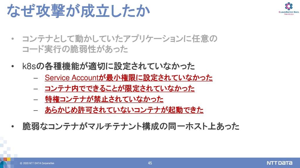 © 2020 NTT DATA Corporation 45 なぜ攻撃が成立したか • コンテ...