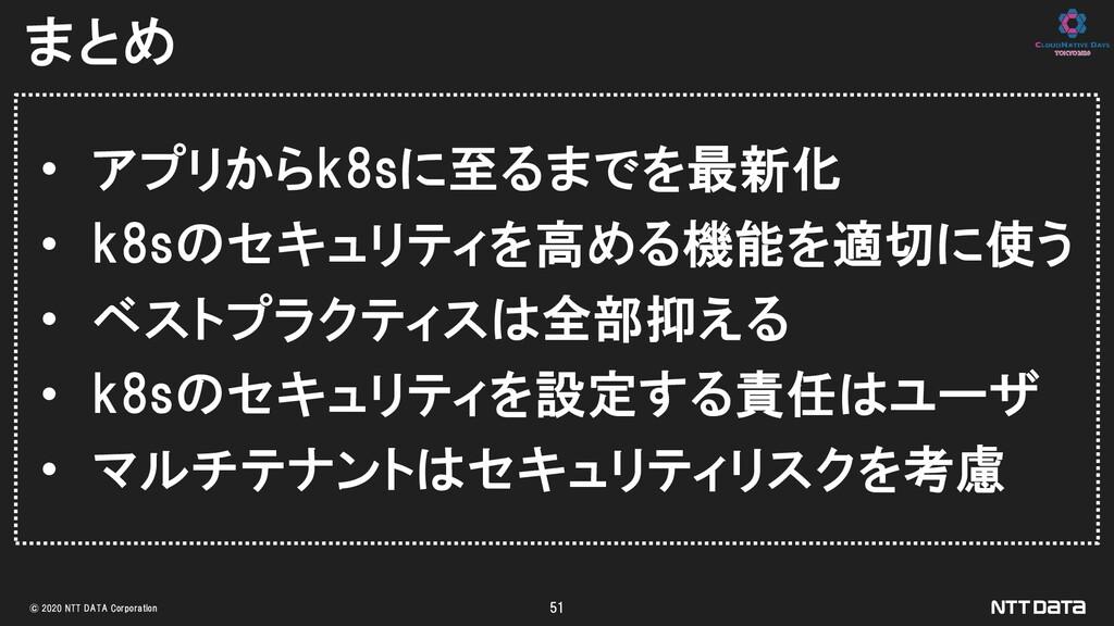 © 2020 NTT DATA Corporation 51 • アプリからk8sに至るまでを...