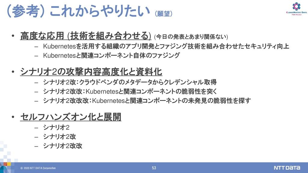 © 2020 NTT DATA Corporation 53 (参考) これからやりたい (願...