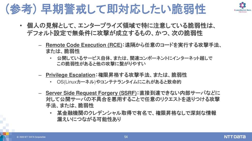 © 2020 NTT DATA Corporation 54 (参考) 早期警戒して即対応した...