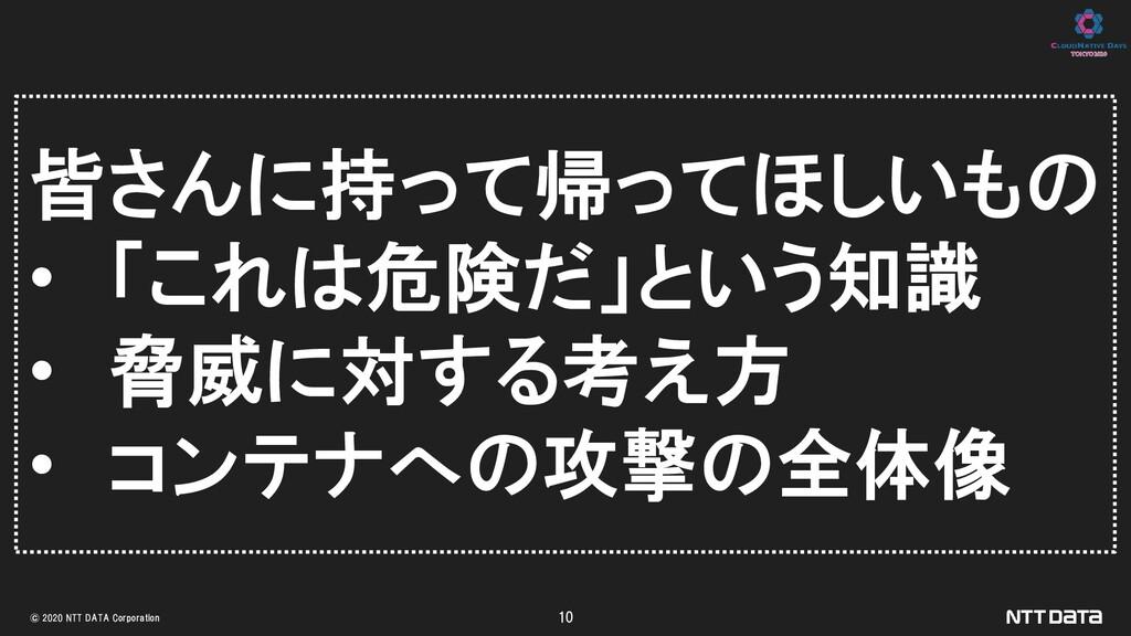 © 2020 NTT DATA Corporation 10 皆さんに持って帰ってほしいもの ...