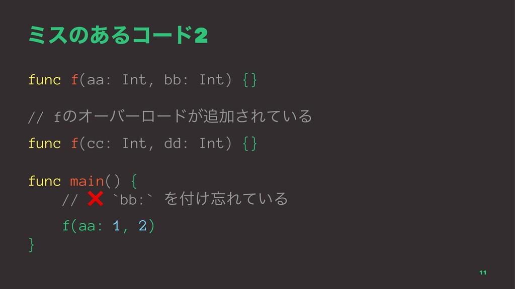 ϛεͷ͋Δίʔυ2 func f(aa: Int, bb: Int) {} // fͷΦʔόʔ...