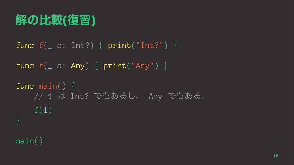 "ղͷൺֱ(෮श) func f(_ a: Int?) { print(""Int?"") } fu..."