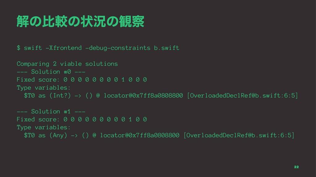 ղͷൺֱͷঢ়گͷ؍ $ swift -Xfrontend -debug-constraint...