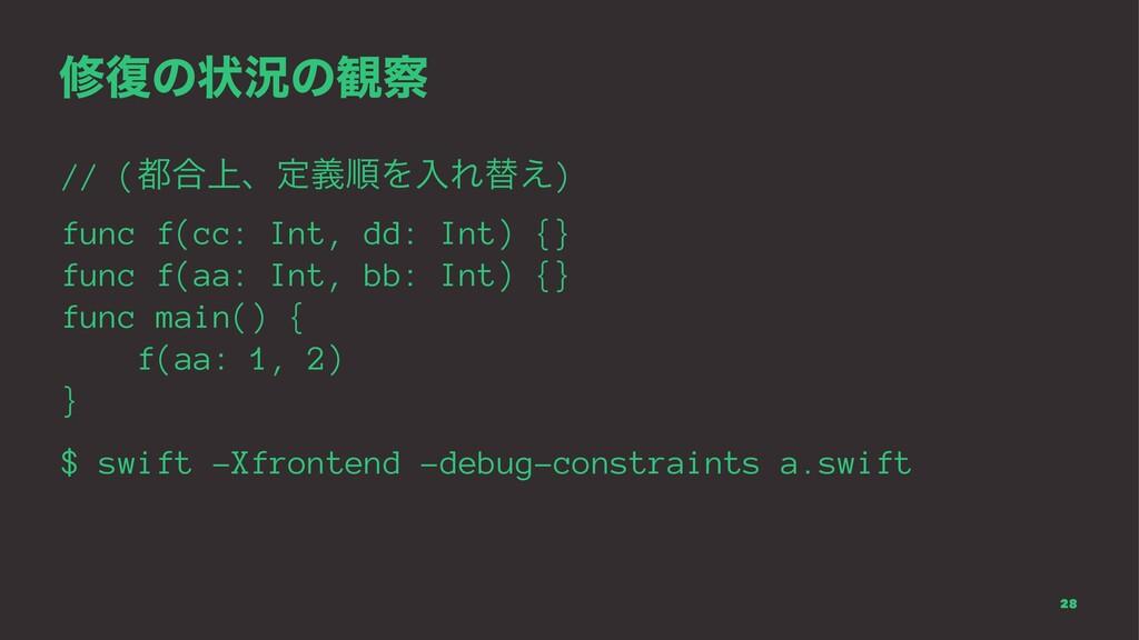 म෮ͷঢ়گͷ؍ // (߹্ɺఆٛॱΛೖΕସ͑) func f(cc: Int, dd: ...