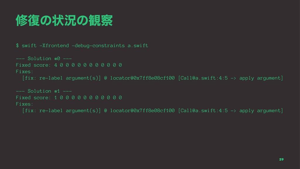 म෮ͷঢ়گͷ؍ $ swift -Xfrontend -debug-constraints ...