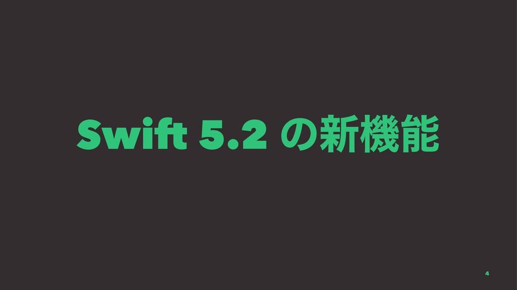 Swift 5.2 ͷ৽ػ 4