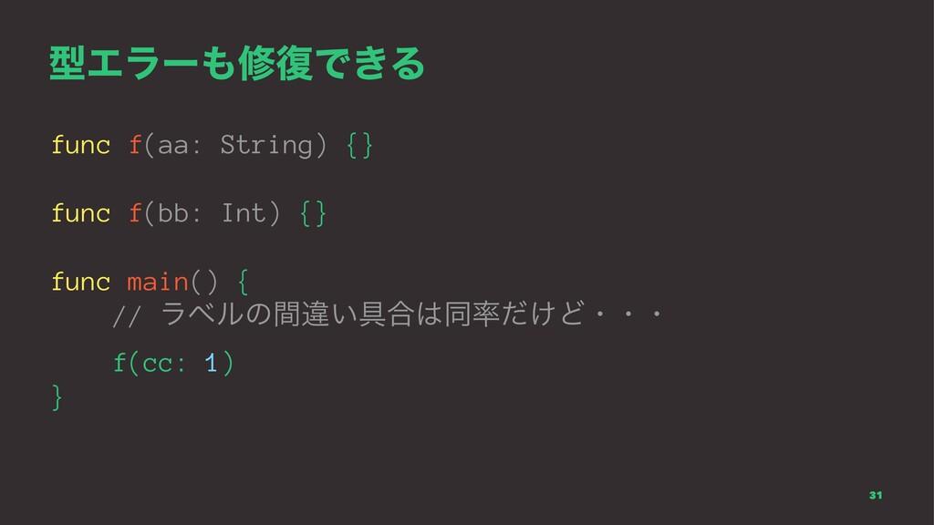 ܕΤϥʔम෮Ͱ͖Δ func f(aa: String) {} func f(bb: Int...