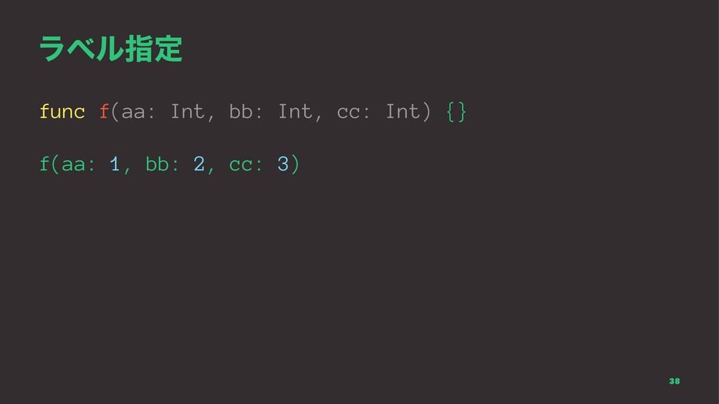 ϥϕϧࢦఆ func f(aa: Int, bb: Int, cc: Int) {} f(aa...
