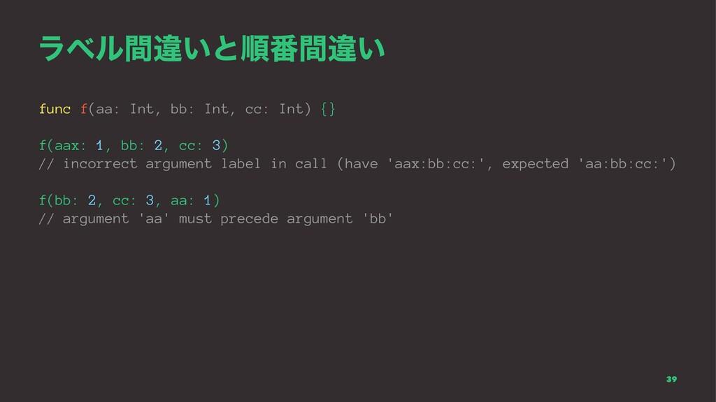 ϥϕϧؒҧ͍ͱॱ൪ؒҧ͍ func f(aa: Int, bb: Int, cc: Int) ...