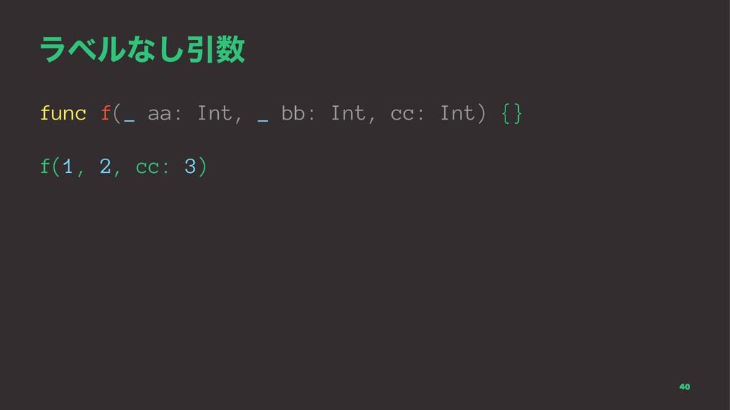 ϥϕϧͳ͠Ҿ func f(_ aa: Int, _ bb: Int, cc: Int) {...