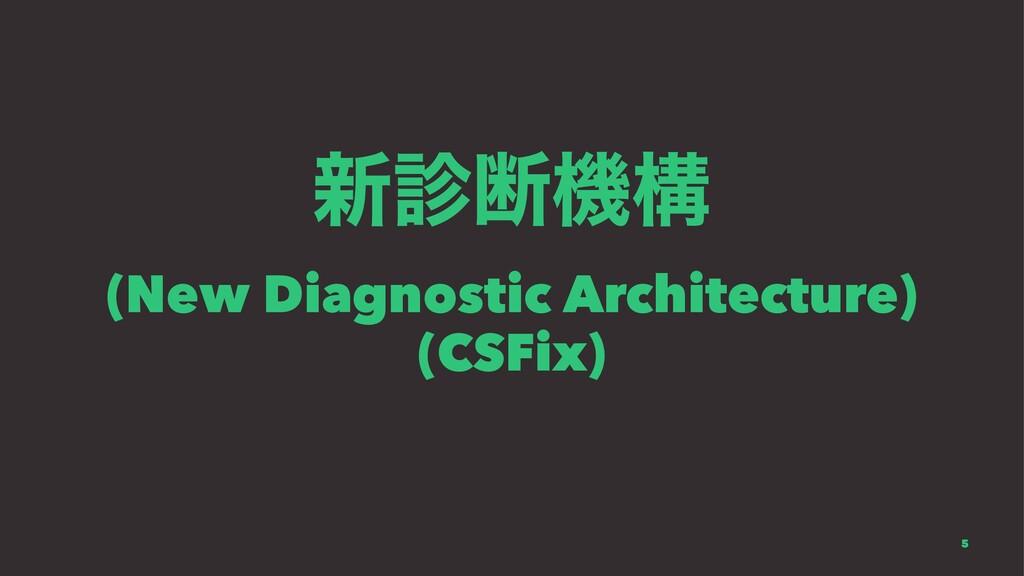 ৽அػߏ (New Diagnostic Architecture) (CSFix) 5