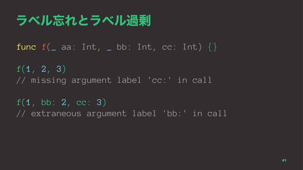ϥϕϧΕͱϥϕϧա func f(_ aa: Int, _ bb: Int, cc: In...