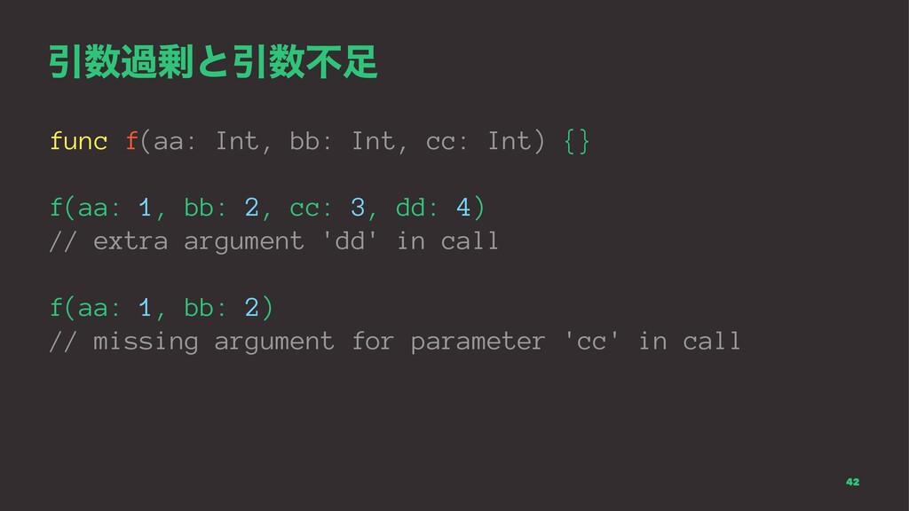 ҾաͱҾෆ func f(aa: Int, bb: Int, cc: Int) {} ...