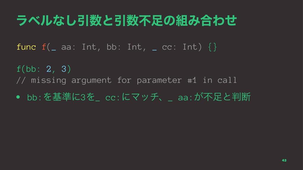ϥϕϧͳ͠ҾͱҾෆͷΈ߹Θͤ func f(_ aa: Int, bb: Int, _...