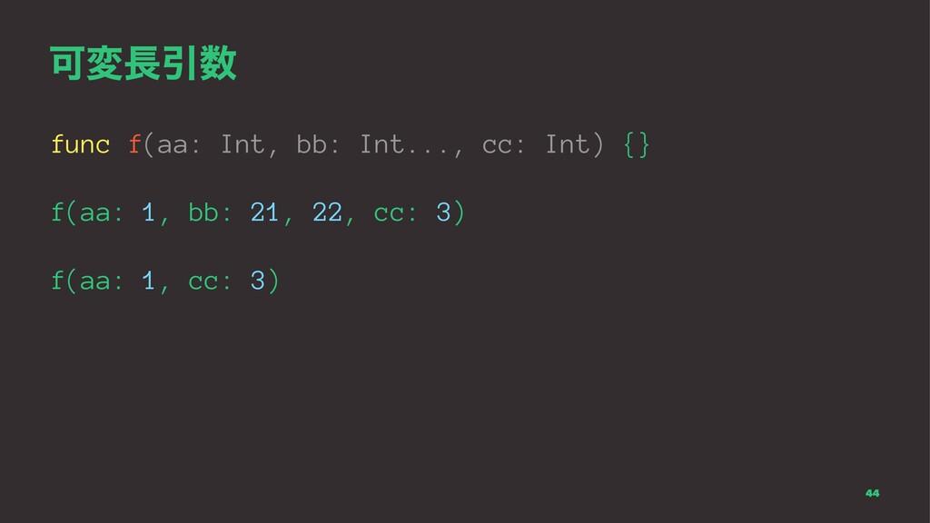 ՄมҾ func f(aa: Int, bb: Int..., cc: Int) {} f...