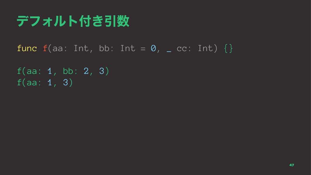 σϑΥϧτ͖Ҿ func f(aa: Int, bb: Int = 0, _ cc: In...