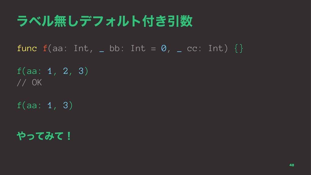 ϥϕϧແ͠σϑΥϧτ͖Ҿ func f(aa: Int, _ bb: Int = 0, _...