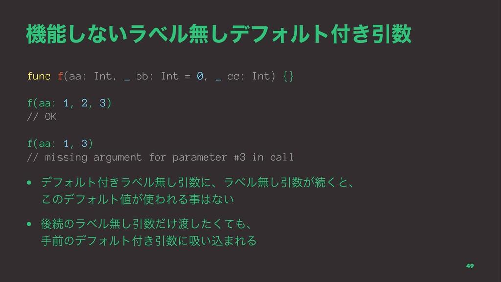 ػ͠ͳ͍ϥϕϧແ͠σϑΥϧτ͖Ҿ func f(aa: Int, _ bb: Int =...