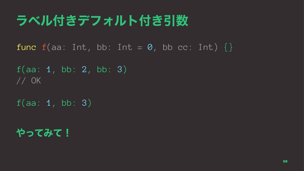 ϥϕϧ͖σϑΥϧτ͖Ҿ func f(aa: Int, bb: Int = 0, bb ...