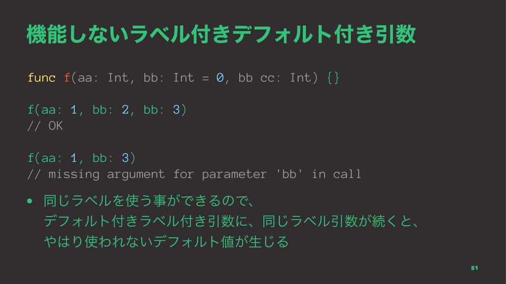ػ͠ͳ͍ϥϕϧ͖σϑΥϧτ͖Ҿ func f(aa: Int, bb: Int = 0...