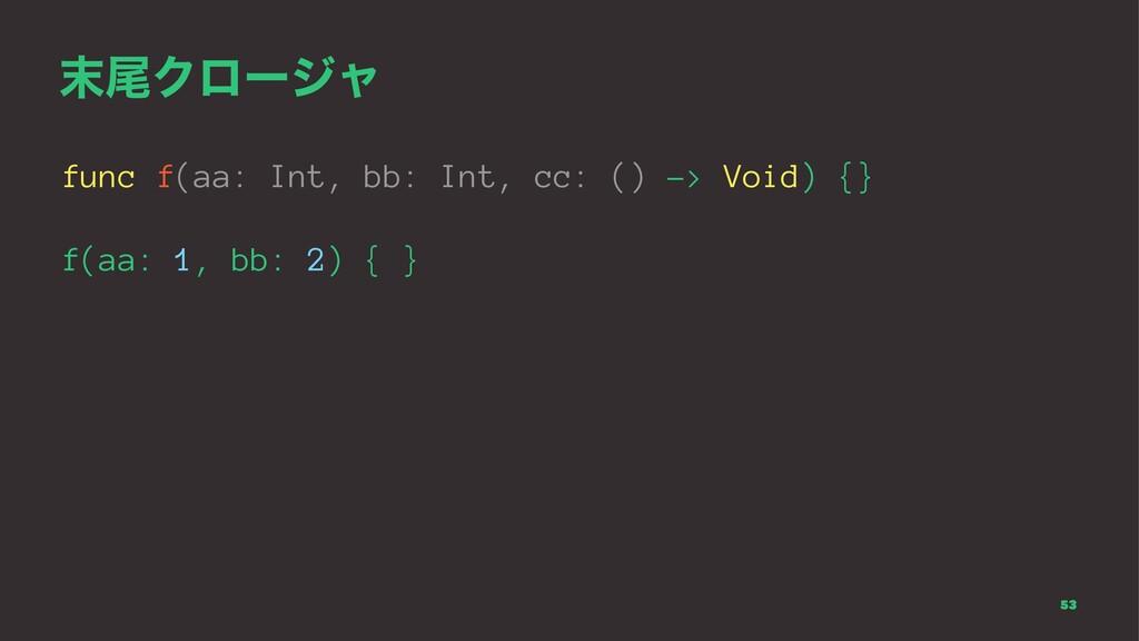 ඌΫϩʔδϟ func f(aa: Int, bb: Int, cc: () -> Void...