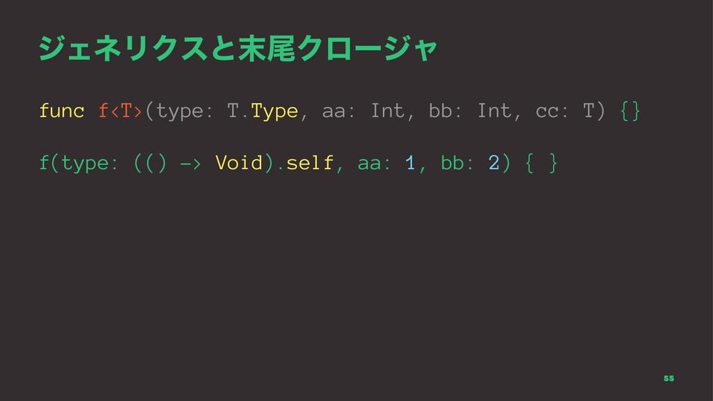 δΣωϦΫεͱඌΫϩʔδϟ func f<T>(type: T.Type, aa: Int,...