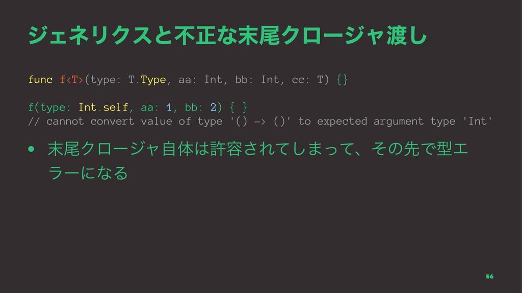 δΣωϦΫεͱෆਖ਼ͳඌΫϩʔδϟ͠ func f<T>(type: T.Type, aa:...