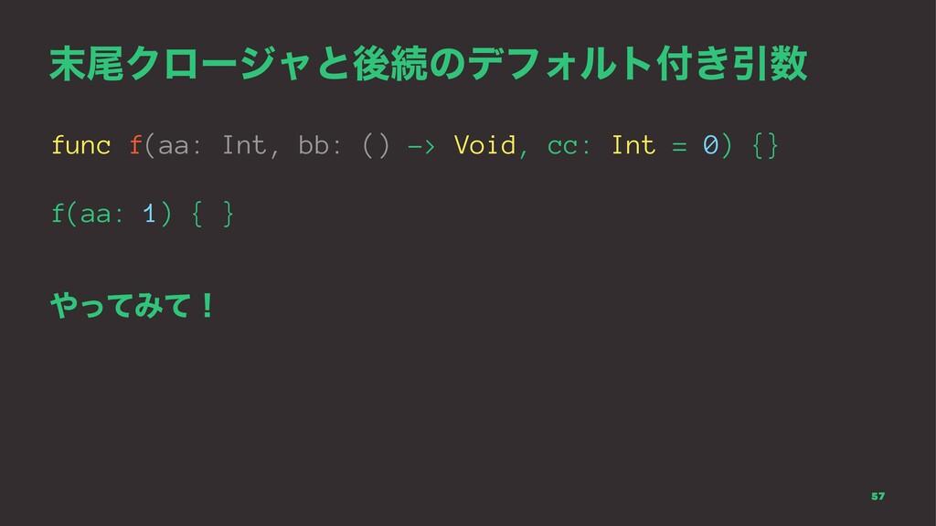 ඌΫϩʔδϟͱޙଓͷσϑΥϧτ͖Ҿ func f(aa: Int, bb: () -> ...