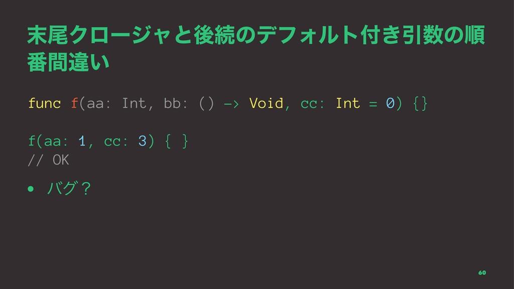 ඌΫϩʔδϟͱޙଓͷσϑΥϧτ͖Ҿͷॱ ൪ؒҧ͍ func f(aa: Int, bb:...