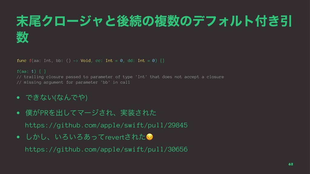 ඌΫϩʔδϟͱޙଓͷෳͷσϑΥϧτ͖Ҿ  func f(aa: Int, bb: ()...